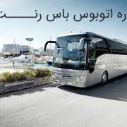 مزایای های اجاره اتوبوس